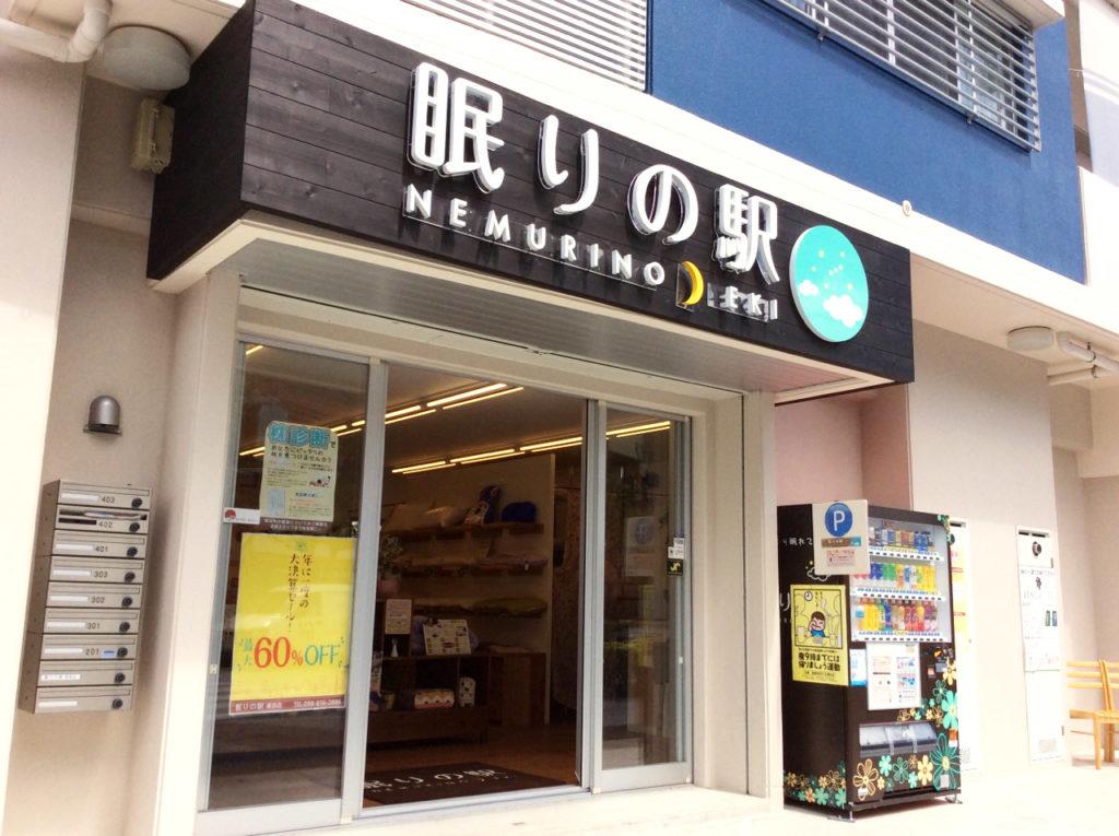 ねむりのえき 浦添店
